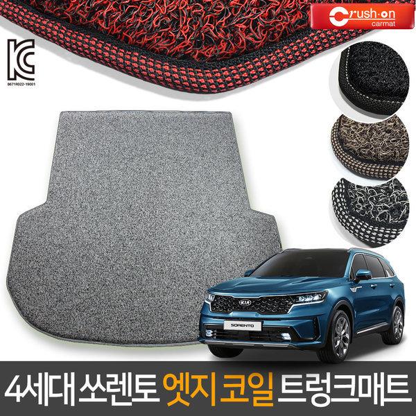 쏘렌토 4세대 엣지코일 트렁크 매트 카매트  20년~ 상품이미지