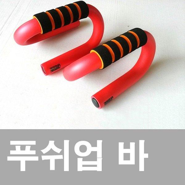 푸쉬업바/푸시업바/철봉/아령/팔운동/악력기/덤벨 상품이미지