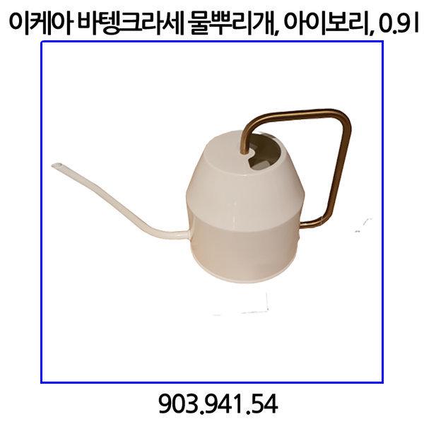 이케아 바텡크라세 물뿌리개 아이보리 골드 0.9 l 상품이미지