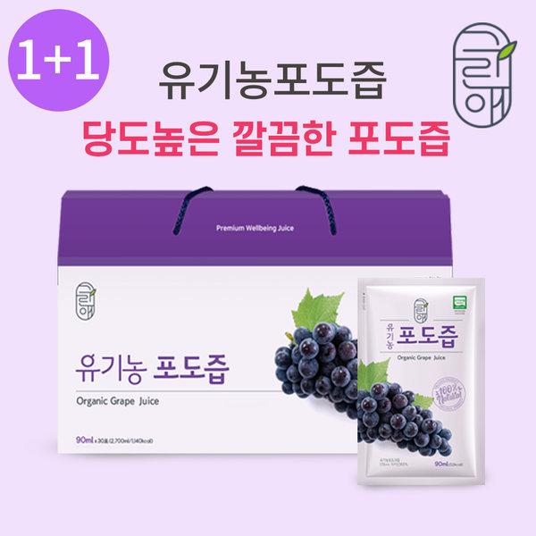 그린애 유기농 포도즙 30포 1box 1+1 60팩 HACCP인증 상품이미지