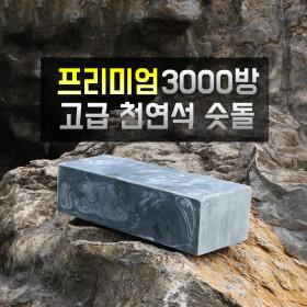 사시미칼 칼갈이 숫돌 3000방 슻돌 중식도 칼 연마기