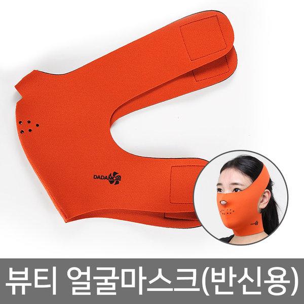 뷰티 마스크 반신용 오렌지 얼굴 안면 리프팅 기기 상품이미지