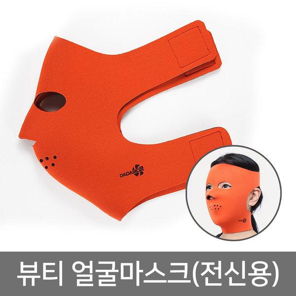 뷰티 마스크 전신용 오렌지 얼굴 안면 땡기미 밴드 상품이미지
