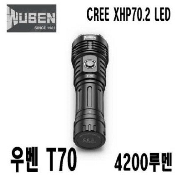 우벤T70/서치라이트/손전등/해루질/수중랜턴/써치/LED 상품이미지