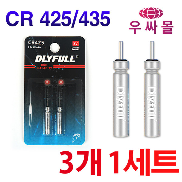 CR 425 BR 밧데리 스마트 전자찌 건전지 배터리 봉돌 상품이미지