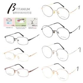 [컴포터블] 2003베타티타늄안경/블루라이트차단청광안경/청광렌즈/눈보호안경/PC게임안경