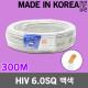 HIV 6.0SQ 백색 300M 1롤 단선 전선 케이블 전기 국산