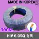 HIV 6.0SQ 청색 300M 1롤 단선 전선 케이블 전기 국산