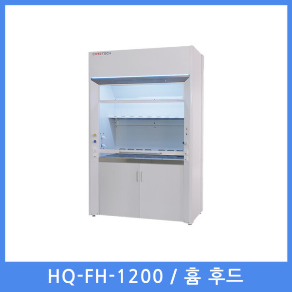 ANDHQ-FH 1200 흄/후드/Fume/Hood 상품이미지