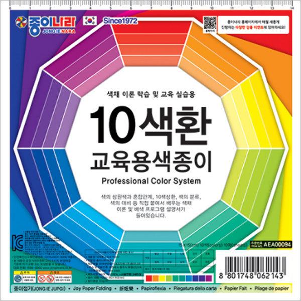 10색환교육용 색종이 (10봉/1세트)/단면/문구/학용품 상품이미지