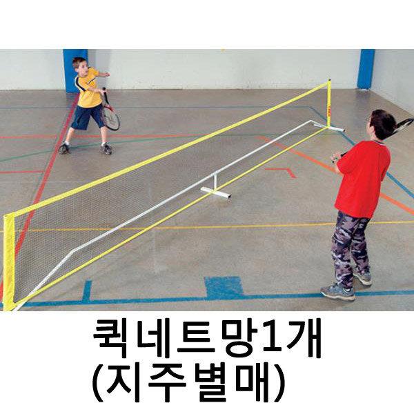 스포타임 퀵네트망/퀵네트 1개 상품이미지