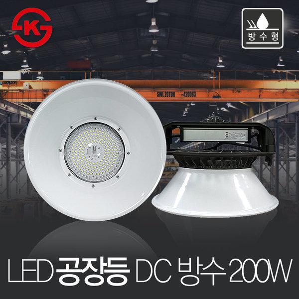 LED공장등/산업등/투광등 공장등 DC 방수 200W KS 상품이미지