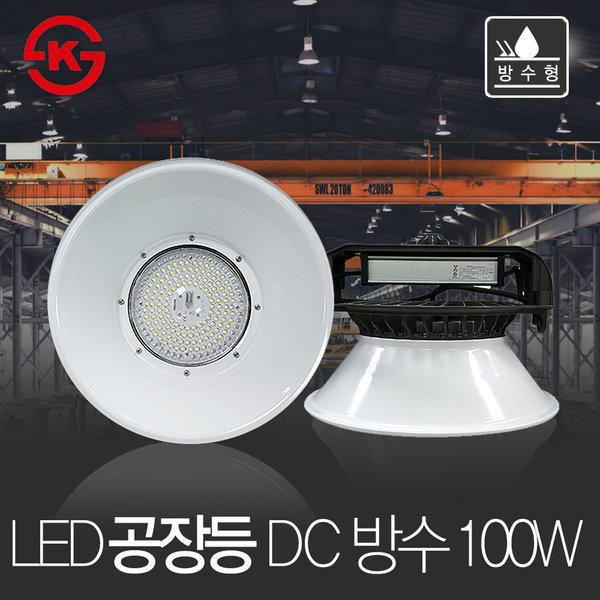LED공장등/산업등/투광등 공장등 DC 방수 100W KS 상품이미지