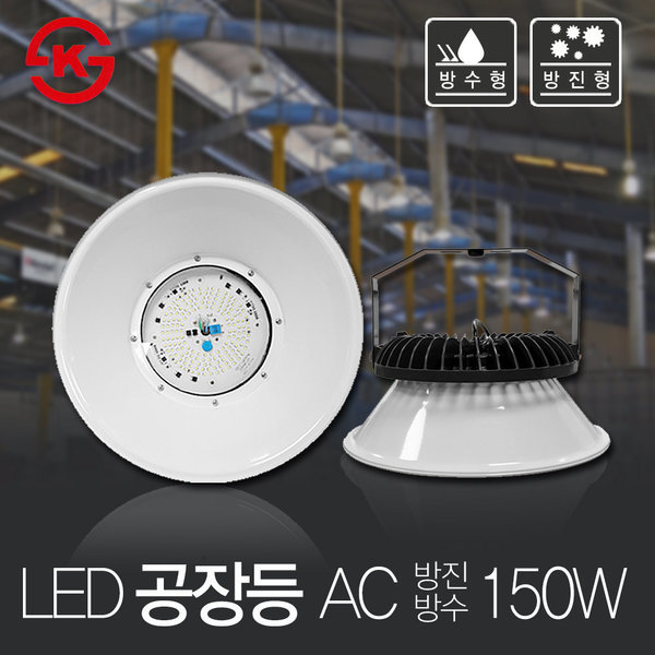 LED공장등/산업등/투광등 공장등 AC 방진방수 150W KS 상품이미지