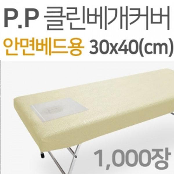 pp 클린베개커버  안면베드용 위생카바 30x40 1000장 상품이미지