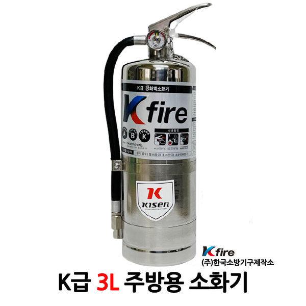 무료배송/주방용소화기K급3리터/주방화재/한울방재 상품이미지