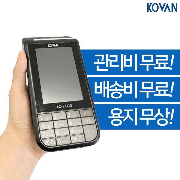 코밴 LTE 휴대 배달용 무선카드단말기 LC-7211 상품이미지