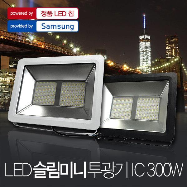 LED공장등/산업등/투광등 슬림 미니 투광기 IC 300W 상품이미지