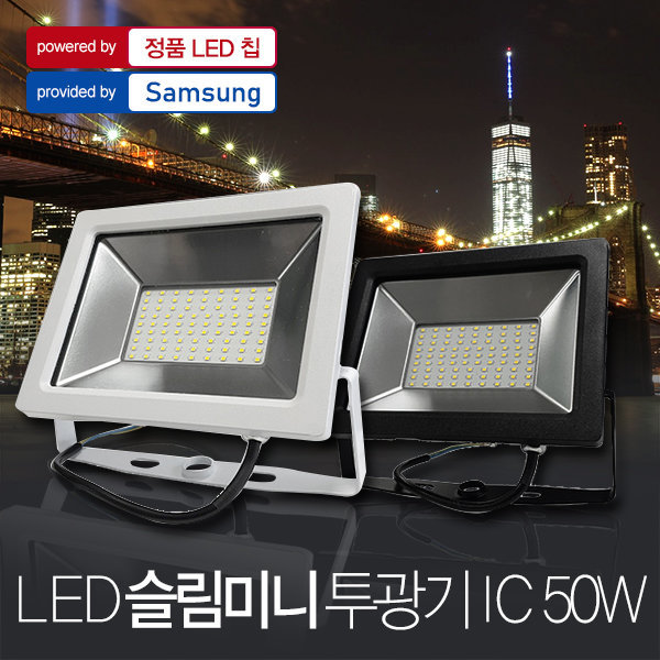 LED공장등/산업등/투광등 슬림 미니 투광기 IC 50W 상품이미지