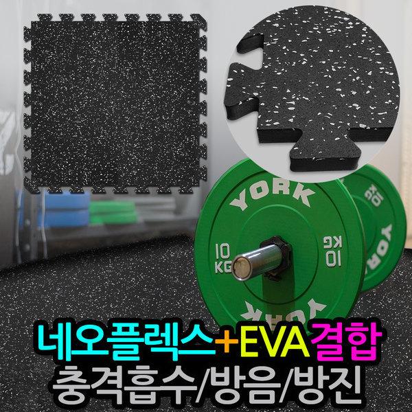 매트/네오플렉스/EVA/헬스/운동기구/충격흡수/방음 상품이미지
