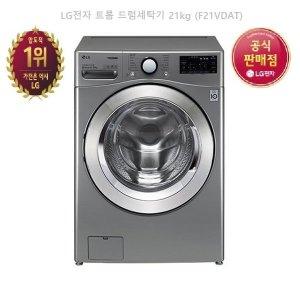 [트롬]LG전자 트롬 드럼세탁기 21kg(F21VDAT)