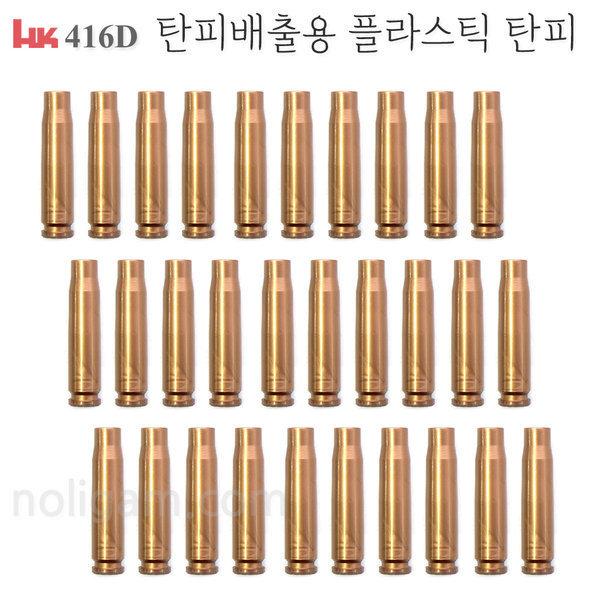 416D 플라스틱 탄피 30발/ HK416D 탄피배출시스템용 상품이미지