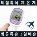 비접촉식 체온계 적외선 디지털 체온계 해외특송