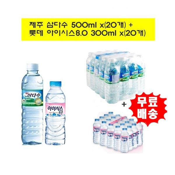 광동제약  제주삼다수 500mlx(20개)+롯데아이시스300mlx(20개)/생수/물/삼다 상품이미지