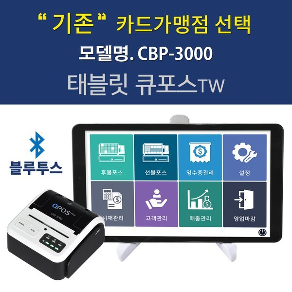 큐포스TW 신용카드단말기 무선카드단말기 / 관리비무료 상품이미지