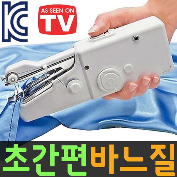 간편한 핸드미싱/휴대용 재봉틀/손미싱/핸디/미싱기 상품이미지