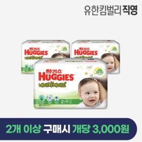 하기스 네이처메이드 2단계 남아 52매X3 밴드형기저귀