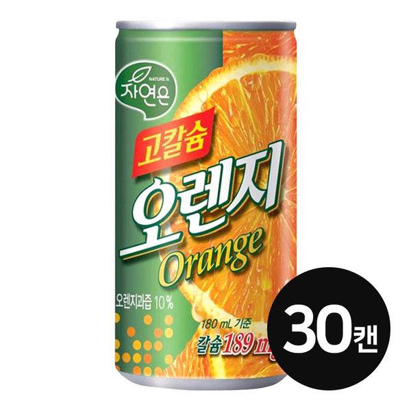 캔음료 웅진 고칼슘 오렌지주스 180ml (30캔) 상품이미지