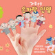인형 역할놀이 헝겊 손가락 인형 6종세트 (가족)