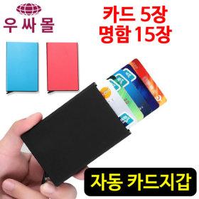 남성 여성 미니 자동 교통 카드지갑 목걸이 앏은 지갑