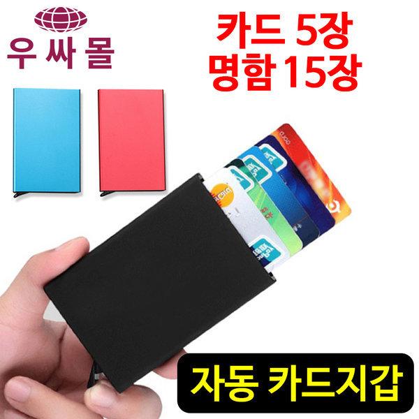 남성 여성 미니 자동 교통 카드지갑 목걸이 앏은 지갑 상품이미지