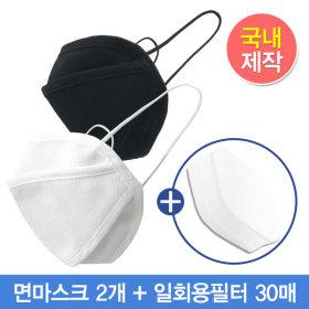 국산KC인증 3D입체 필터교체형 면마스크 2개+필터30매
