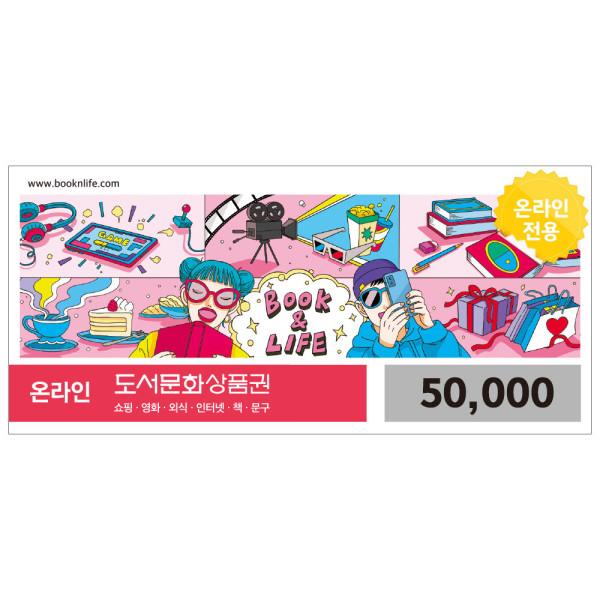 (북앤라이프) 도서문화상품권 오만원권 / 카드가능 상품이미지