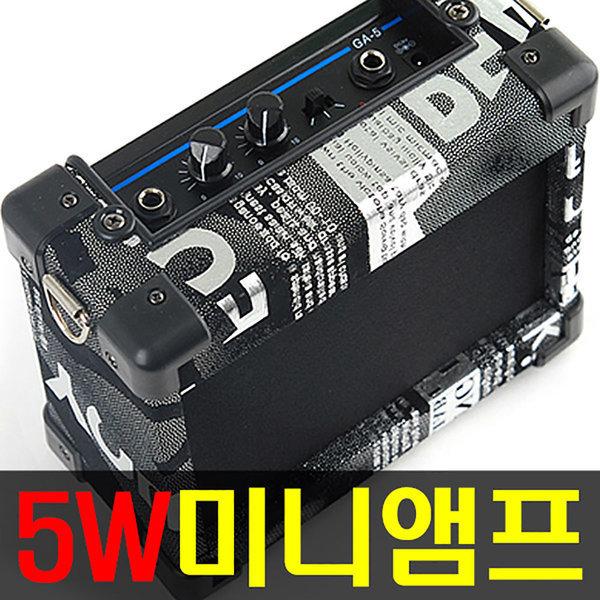 5W고출력 앰프/메가폰 대용 마이크출력/배터리방식 전원코드X/스피커/우퍼/베이스.전자.일렉기타/오디오 상품이미지