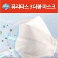 10회 재사용 가능한 퓨리타스 3더블 마스크 향균마스크