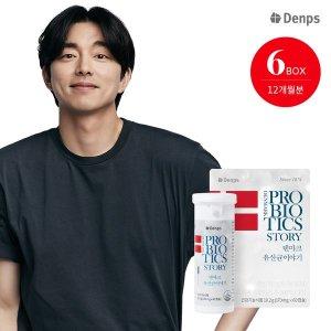 갤러리아  업그레이드  덴마크 유산균이야기 170mg 60캡슐 6박스/12개월분
