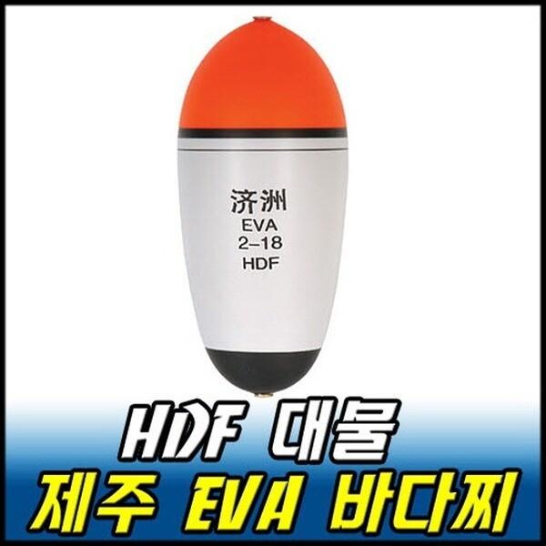 해동 제주 濟州  EVA 바다찌  HF-199 상품이미지