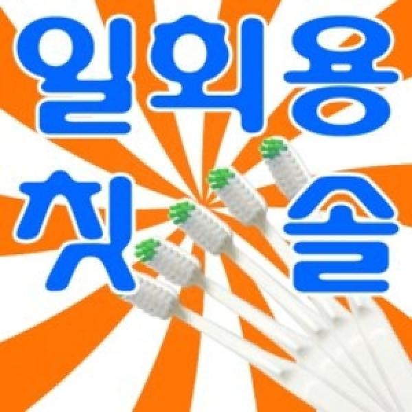 일회용칫솔100p/찜질방/사우나/숙박업소/ 업소용칫솔 상품이미지