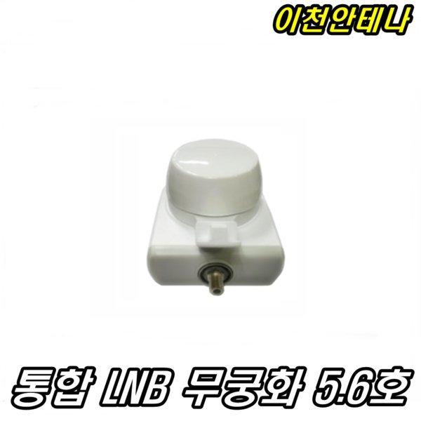 통합 LNB 무궁화 5.6호 수신기 부품 부속 위성안테나 상품이미지