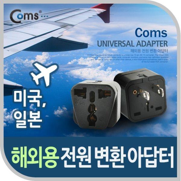 Coms 전원(AC) 변환용 아답터 (WD-6). 해외 여행용 Bl 상품이미지