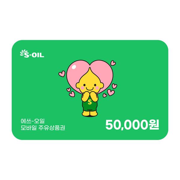 (S-OIL) 모바일주유권 5만원권 상품이미지