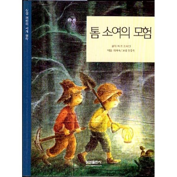 삼성출판사 톰 소여의 모험 (삼성어린이세계명작 23) 상품이미지