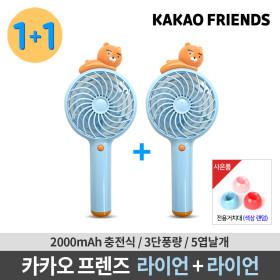 휴대용 미니 핸디선풍기 라이언 1+1 공식판매점 정품