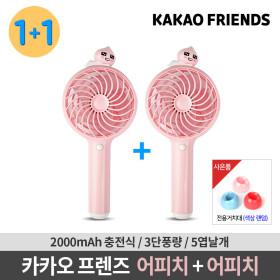 휴대용 미니 핸디선풍기 어피치 1+1 공식판매점 정품