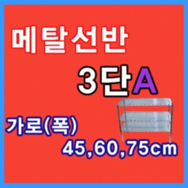 메탈선반3단A (가로45 60 75cm)메탈랙 수납선반 앵글 상품이미지