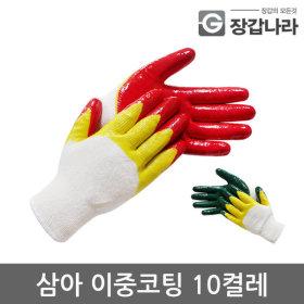 삼아 이중코팅 13G 10켤레 반코팅 코팅장갑 작업용